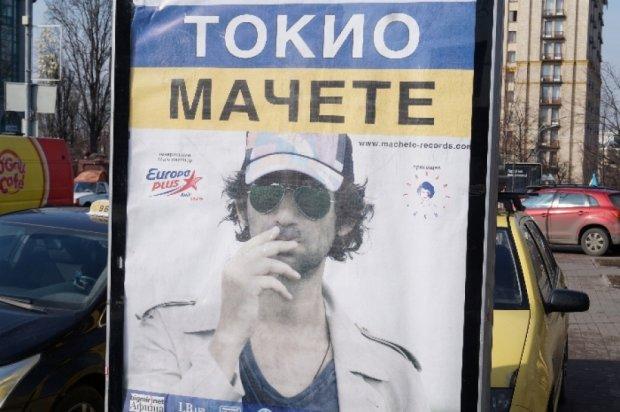 Російський гурт «Токіо» переїжджає до України