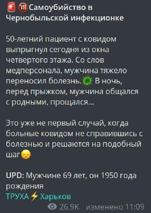 Публікація Труха Харків: Telegram