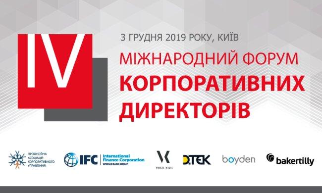 ІV Міжнародний форум корпоративних директорів  відбудеться у Києві 3 грудня 2019 року