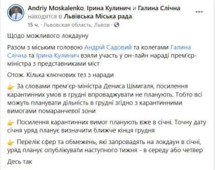 Пост Андрея Москаленко в Facebook / скриншот