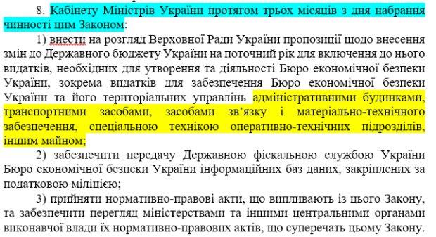 Закон О Бюро экономической безопасности Украины-скриншот