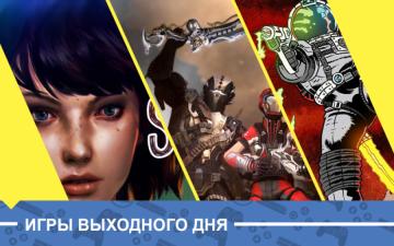 Ігри вихідного дня: бийся з інопланетними загарбниками та рятуй казкове королівство