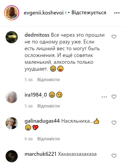 Коментарі, фото: instagram.com/evgenii.koshevoi