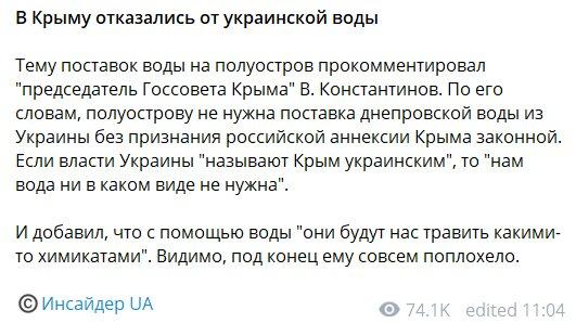 Скриншот: Телеграмм / Инсайдер UA