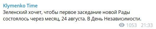 Перше засідання оновленої Ради: Зеленський назвав дату, дуже символічно