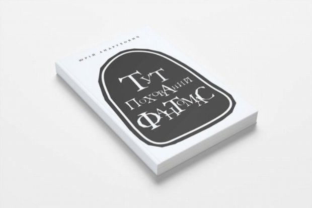 На фестивалі мистецтва та еротики Андрухович презентував «випадкову книгу»