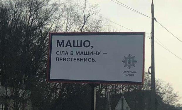 Билборд, фото из фейсбук