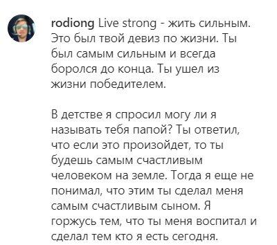 Публікація Родіона Гайсинського: Instagram