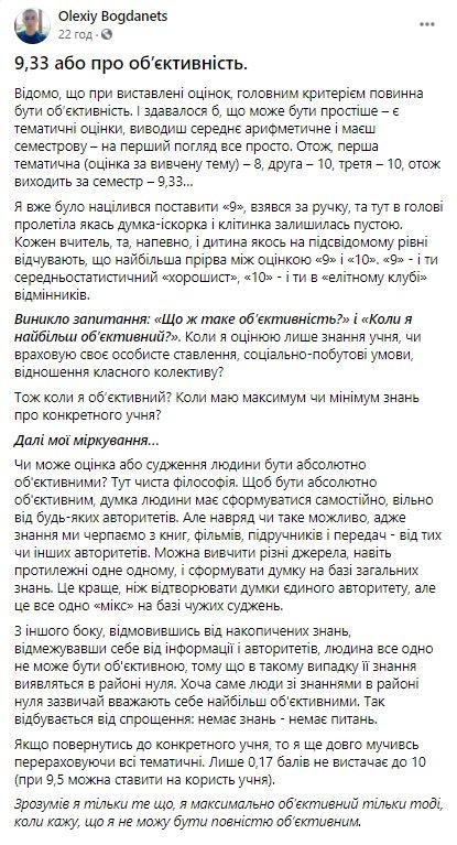Скріншот: Фейсбук / Olexiy Bogdanets