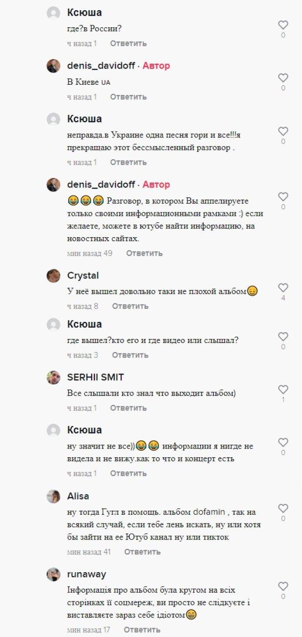 Комментарии, скриншот: TikTok (Дорофеева)