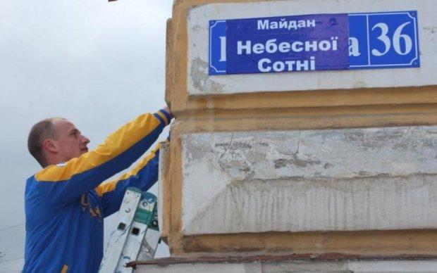 """Декоммунизация: сколько Украина потратила на войну с """"совком"""""""