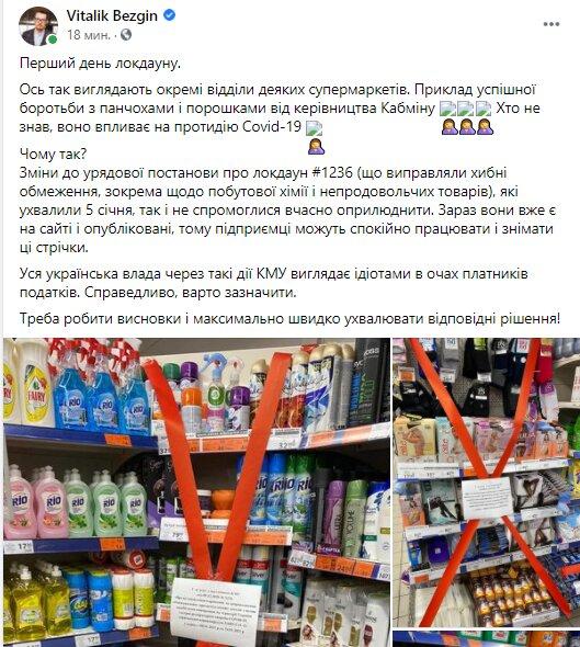 Локдаун, 8 января, протесты - скриншот со страницы Виталия Безгина
