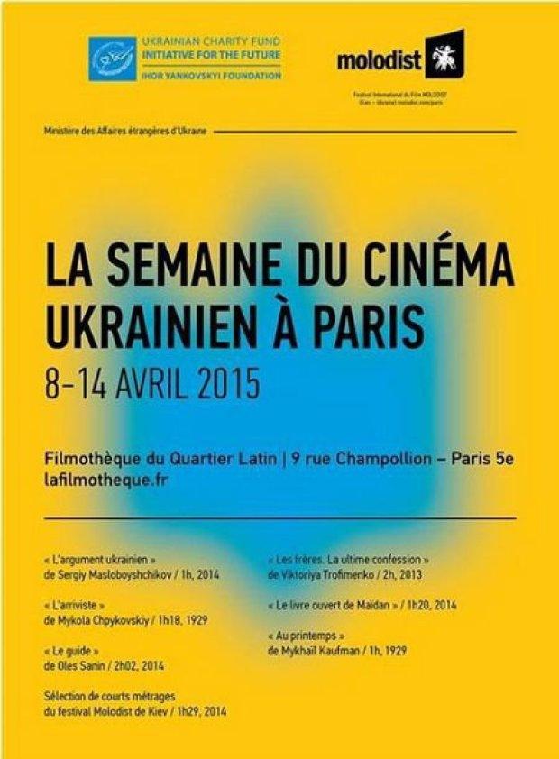 У Парижі пройде тиждень українського кіно