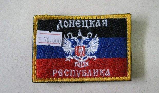 """Магазин в Гомелі зняв шеврони """"ДНР"""" з продажу і вибачився"""