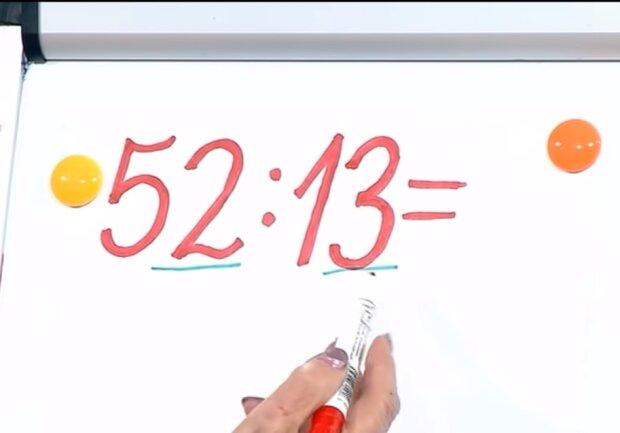 Урок математики, фото YouTube