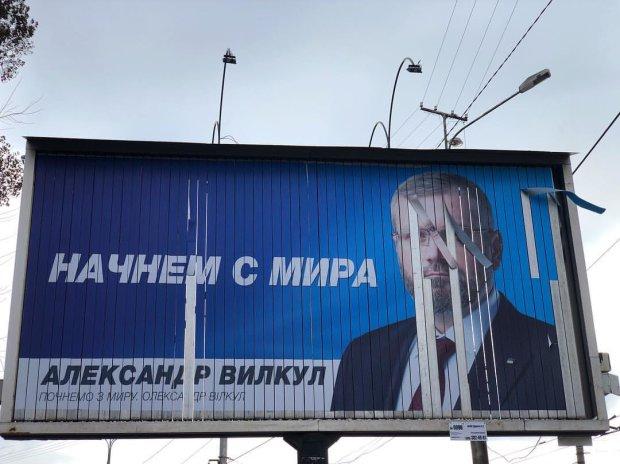 рекламний щит з Вылкулом