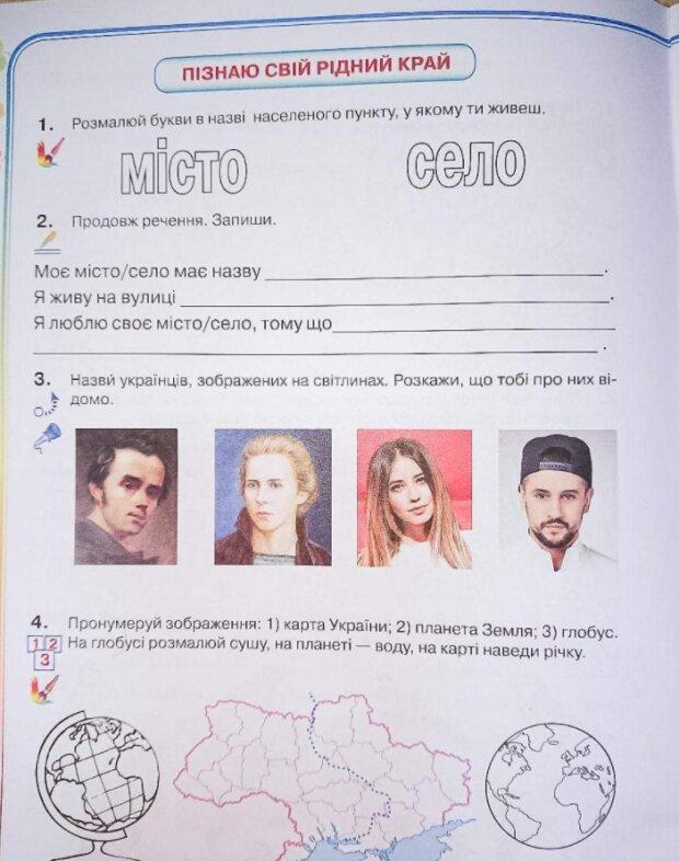 Школьный учебник, фото: Фейсбук / Родители SOS