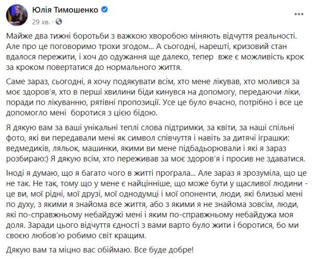 Скріншот: facebook.com/YuliaTymoshenko