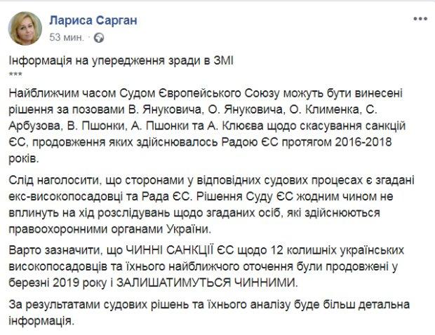 Суд поставив крапку в справі Януковича та його друзів: долю Пшонки, Арбузова і Клюєва вирішено