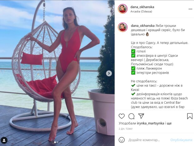 Дана Оханська, фото з instagram