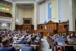 Верховная Рада, фото: Офис президента