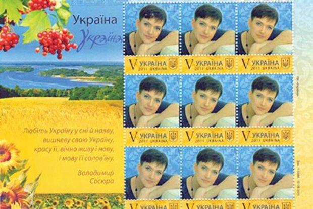 Укрпошта випустила марку з усміхненою Савченко