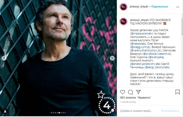 """Шоу """"Маска"""", кандидати на буйвола, скріншот: Instagram"""