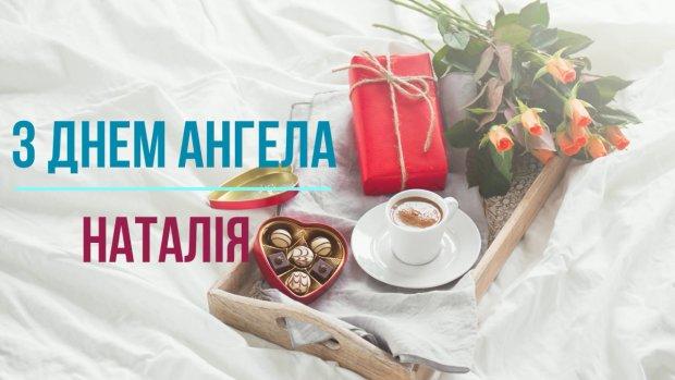 Привітання з Днем ангела Наталії: листівки і вірші - ЗНАЙ ЮА