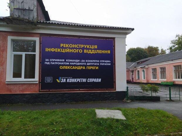 """На Хмельнитчине главврач украсила """"собой"""" здание инфекционки: """"Голосуйте!"""""""