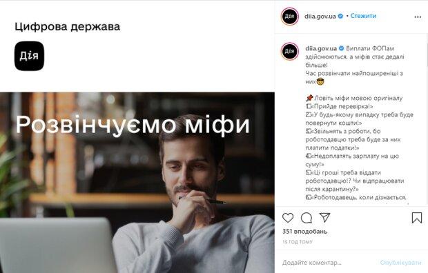 Скріншот: instagram.com/diia.gov.ua