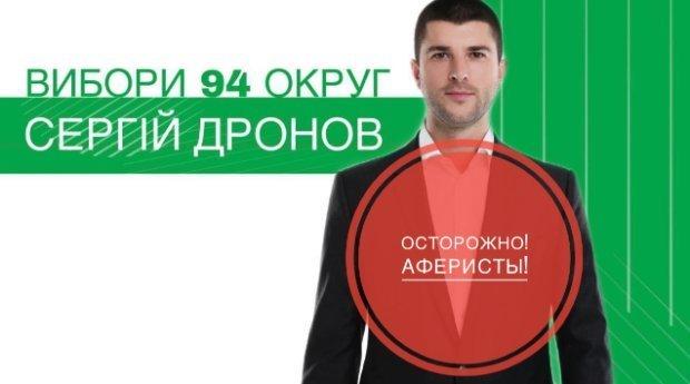 """Осторожно: аферисты! Родственник главы """"Киевоблгаза"""" хочет зайти в Раду"""