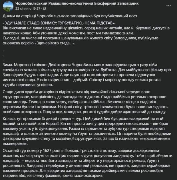 Публікація Чорнобильського заповідника, скріншот: Facebook