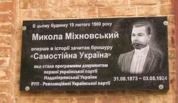меморіальна дошка М. Міхновському