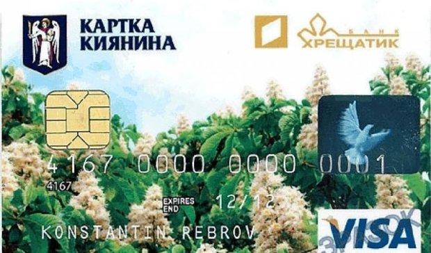 Льготникам на заметку: что ожидает владельцев карты киевлянина