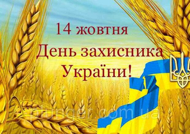 сценарий поздравления с днем защитника украины