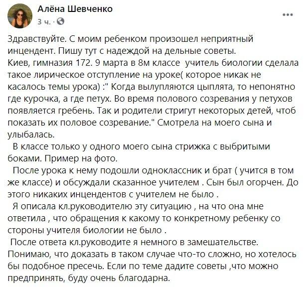 Публікація Олени Швеченко: Facebook Батьки SOS