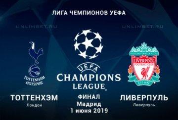 Лига чемпионов 2019 года [PUNIQRANDLINE-(au-dating-names.txt) 61