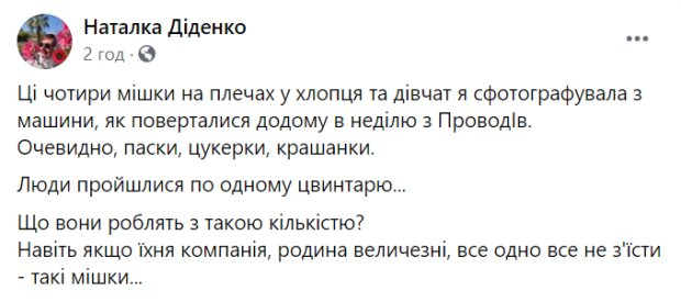 Фото: facebook.com/tala.didenko