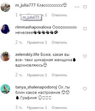 """Дружина Кошового нарвалася на компліменти стрункою фігурою у незвичному образі: """"Боже, яка..."""""""