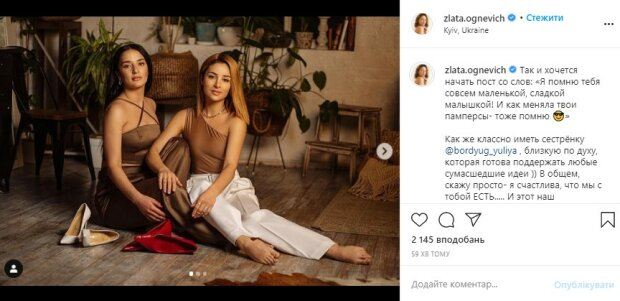 Злата Огнєвіч, instagram.com/zlata.ognevich