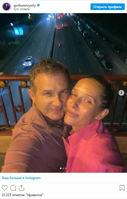 Катерина Осадча та Юрій Горбунов, фото: Instagram