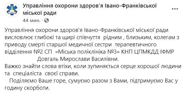 Публікація Міністерства охорони здоров'я Івано-Франківської міської ради: Facebook