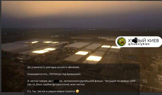 """Скрін, відео """"Х * * вий Київ"""""""