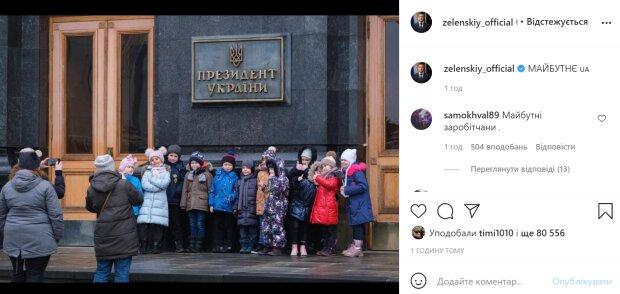 Офіс Президента, instagram.com/zelenskiy_official