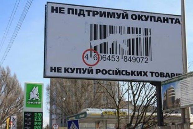 У Рівному офіційно заборонили російські товари