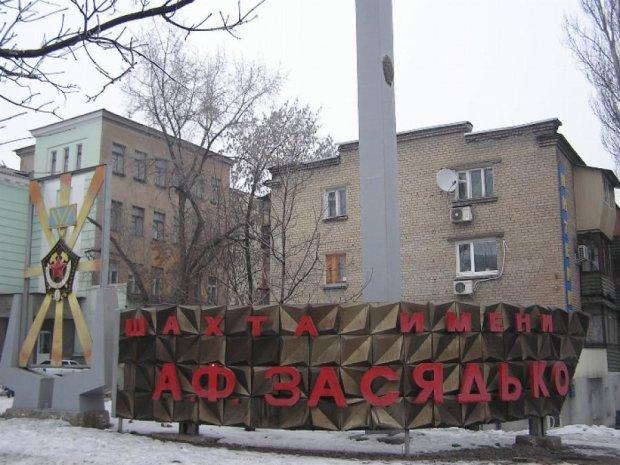 """Захарченко """"віджав"""" шахту ім. Засядька у нардепа Звягільського"""