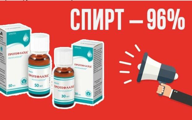 """Піар-кампанія фуфломіцина """"Протефлазід"""" як засобу лікування коронавіруса закінчилась провалом - ЗМІ"""