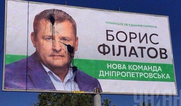Билборды с Филатовым в Днепропетровске забросали краской (фото)