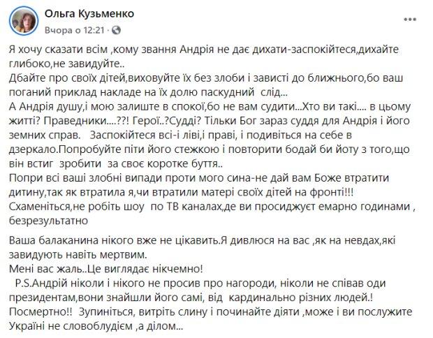 Скріншот: Ольга Кузьменко / Facebook