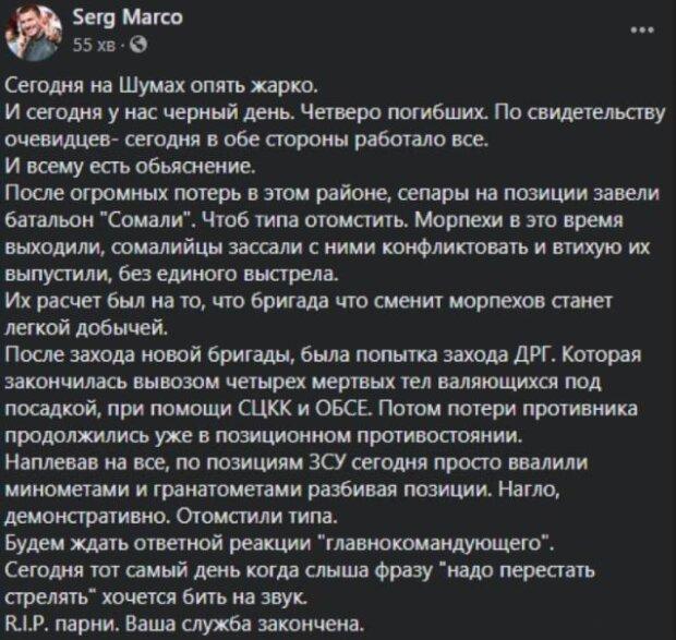Публікація Карпюка, скришот: Facebook